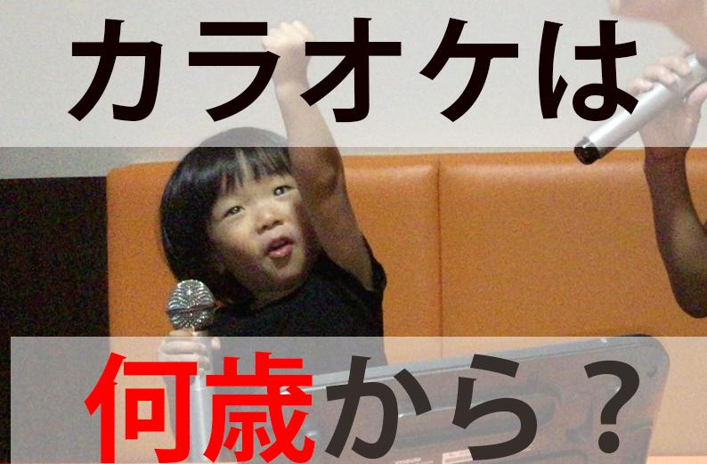 カラオケは何歳くらいから大丈夫なの?|うちの3歳の息子とカラオケに行った体験談